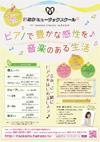 なおかミュージックスクール